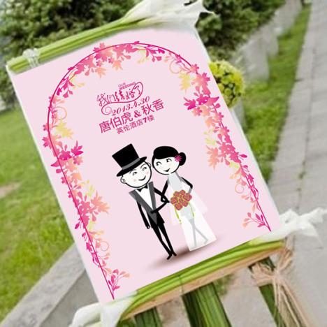 婚庆婚礼漫画结婚水牌欢迎牌欧式