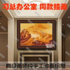 中式油画手绘长城油画习总办公室画大气长城挂画总经理办公室
