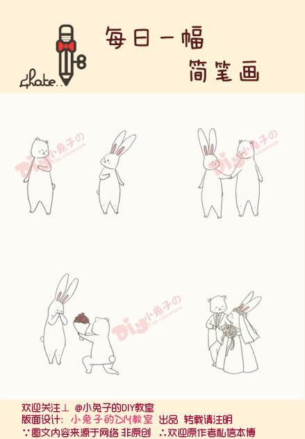 [1][7]【每日简笔画——小熊小兔的爱情故事】当简笔