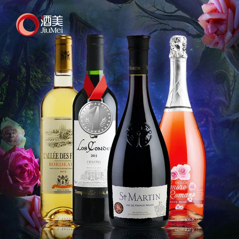 酒美网 西班牙法国红酒组合精选