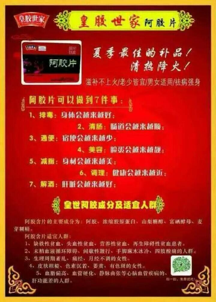防癌科普中国行海报