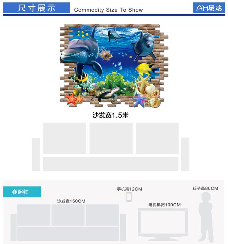 【海底世界3d视觉仿真墙贴纸贴画大型客厅卧室教室贴