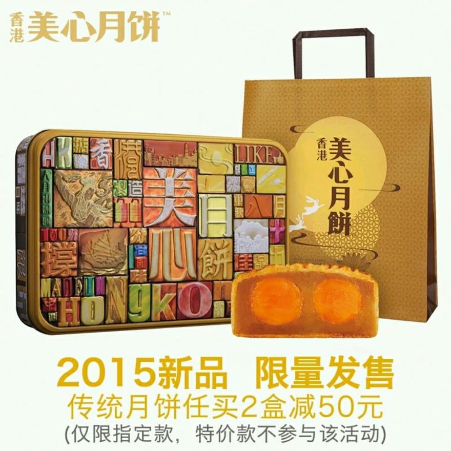 香港月饼代购